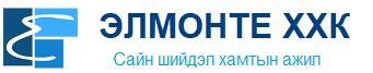 Элмонте ХХК